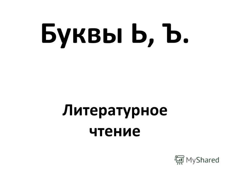 Буквы Ь, Ъ. Литературное чтение