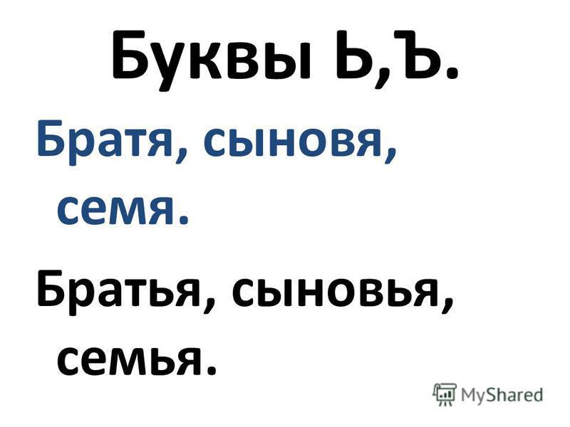 Буквы Ь,Ъ. Братя, сыновья, семя. Братья, сыновья, семья.