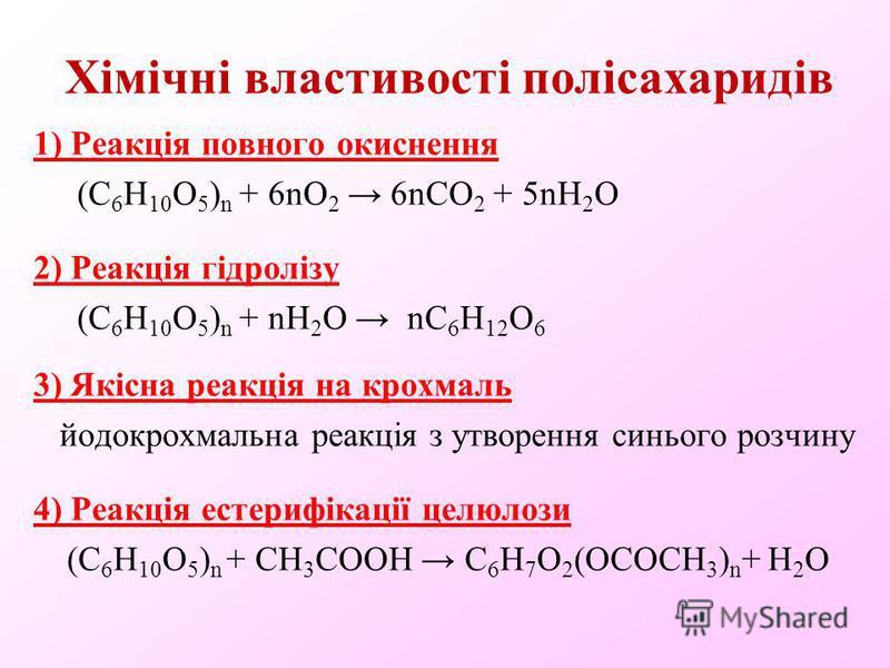Хімічні властивості полісахаридів 1) Реакція повного окиснення (С 6 Н 10 О 5 ) n + 6nO 2 6nCO 2 + 5nH 2 O 2) Реакція гідролізу (C 6 H 10 O 5 ) n + nH 2 O nC 6 H 12 O 6 3) Якісна реакція на крохмаль йодокрохмальна реакція з утворення синього розчину 4