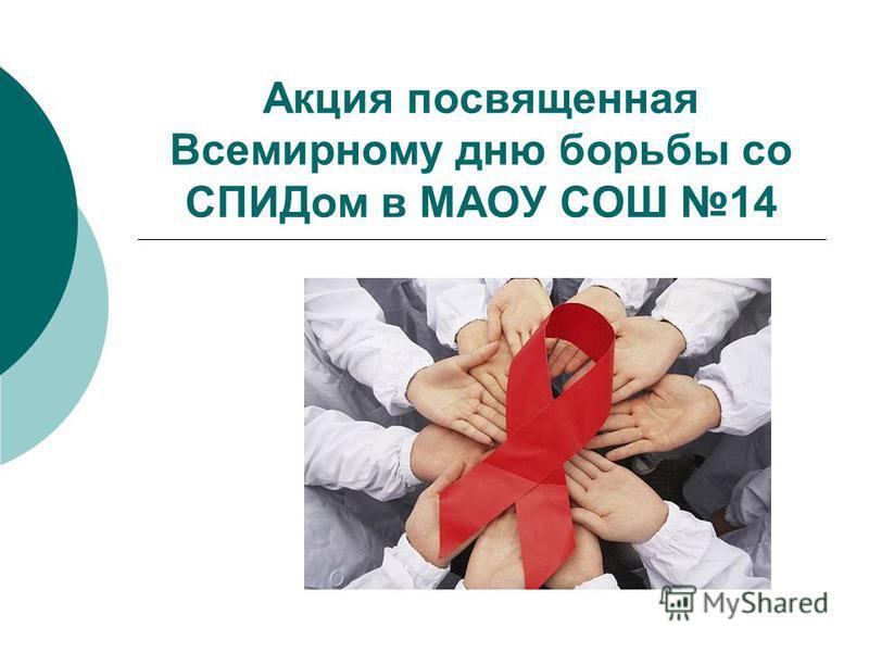 Акция посвященная Всемирному дню борьбы со СПИДом в МАОУ СОШ 14