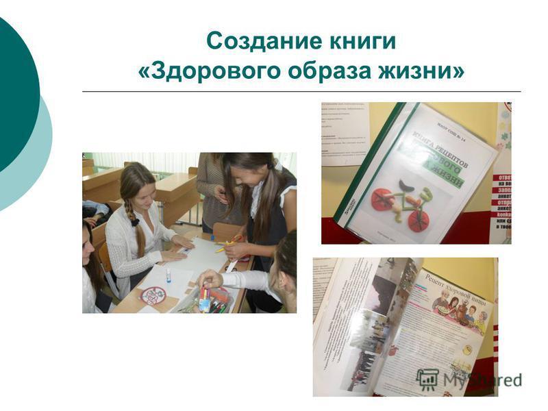 Создание книги «Здорового образа жизни»