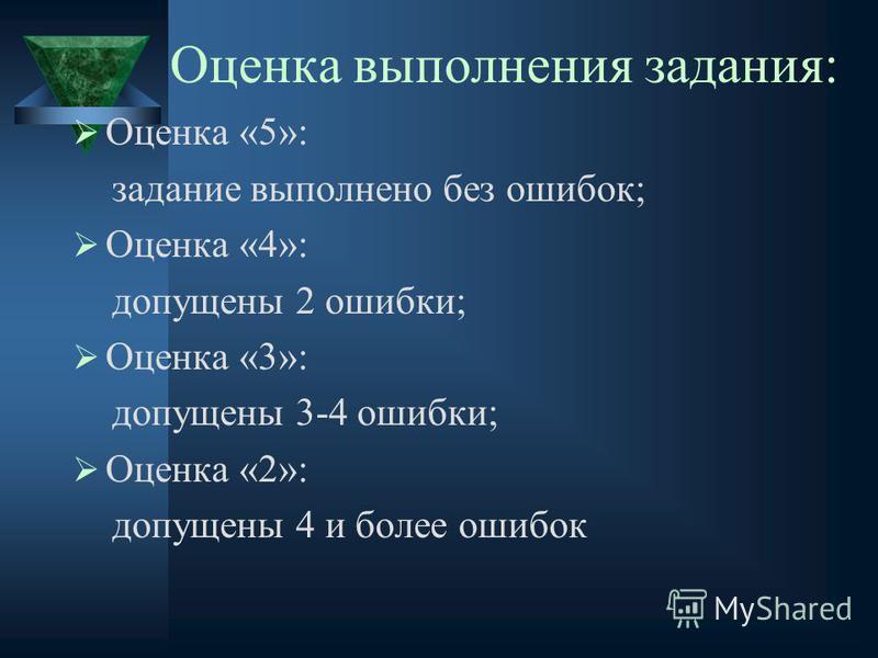 Оценка выполнения задания: Оценка «5»: задание выполнено без ошибок; Оценка «4»: допущены 2 ошибки; Оценка «3»: допущены 3-4 ошибки; Оценка «2»: допущены 4 и более ошибок