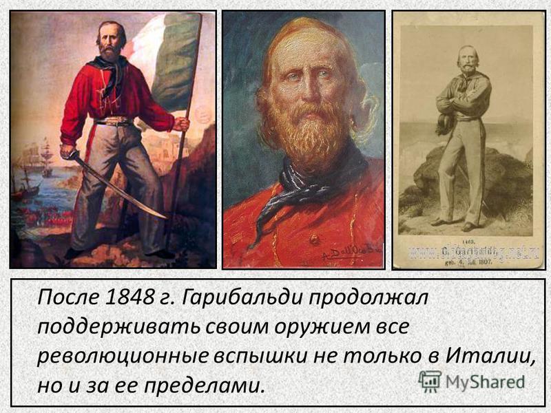 После 1848 г. Гарибальди продолжал поддерживать своим оружием все революционные вспышки не только в Италии, но и за ее пределами.
