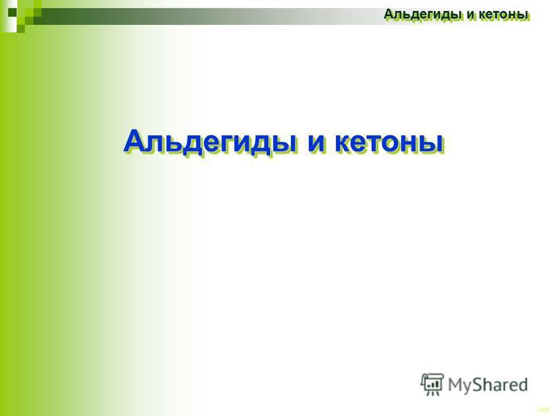 CEE Альдегиды и кетоны