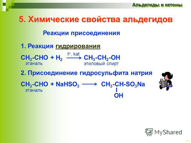CEE Альдегиды и кетоны 5. Химические свойства альдегидов 1. Реакция гидрирования СН 3 -СНО + Н 2 СН 3 -СН 2 -ОН 2. Присоединение гидросульфита натрия СН 3 -СНО + NaHSO 3 СН 3 -СН-SO 3 Na t o, kat этаналь этиловый спирт Реакции присоединения ОН