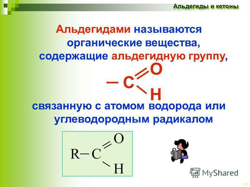 CEE Альдегиды и кетоны Альдегидами называются органические вещества, содержащие альдегидную группу, С связанную с атомом водорода или углеводородным радикалом Н О