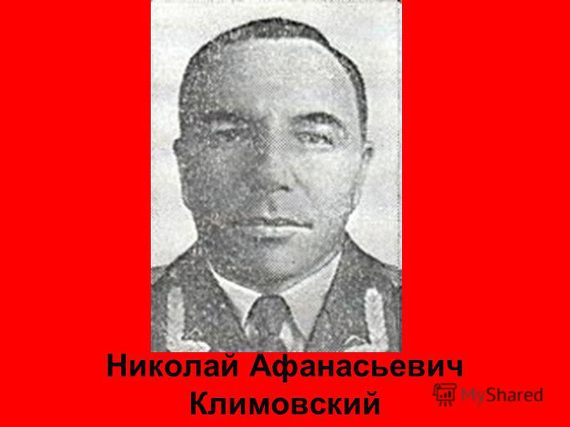 Николай Афанасьевич Климовский