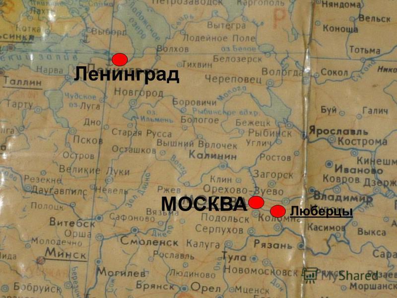 Люберцы МОСКВА Ленинград