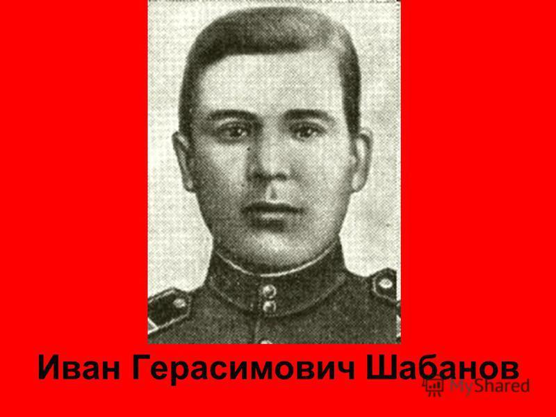 Иван Герасимович Шабанов