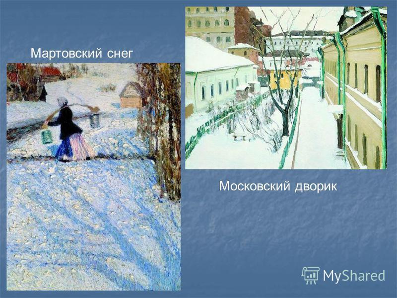 Мартовский снег Московский дворик