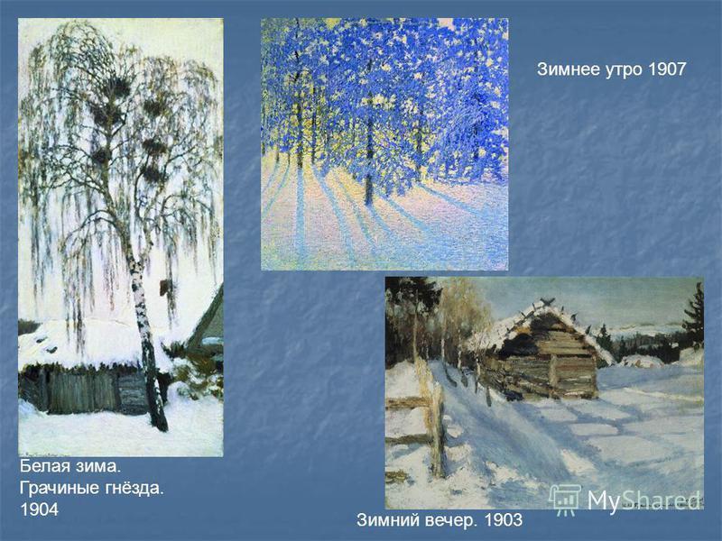 Белая зима. Грачиные гнёзда. 1904 Зимнее утро 1907 Зимний вечер. 1903