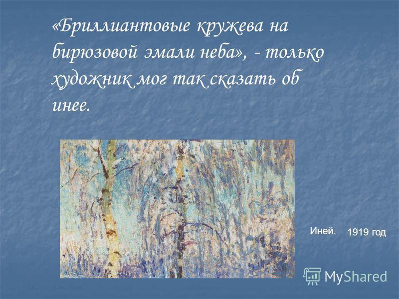 «Бриллиантовые кружева на бирюзовой эмали неба», - только художник мог так сказать об инее. Иней. 1919 год