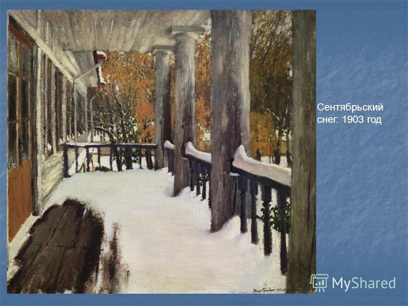Сентябрьский снег. 1903 год