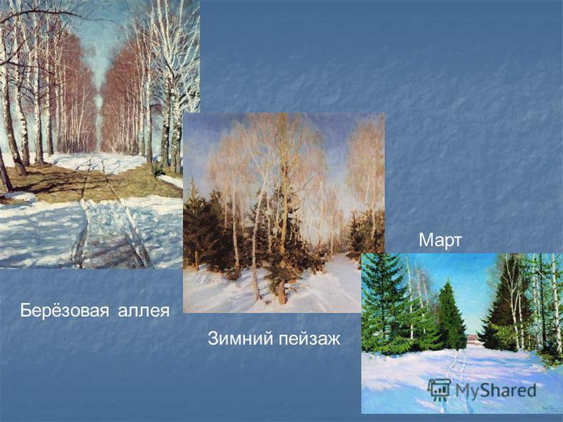 Берёзовая аллея Зимний пейзаж Март