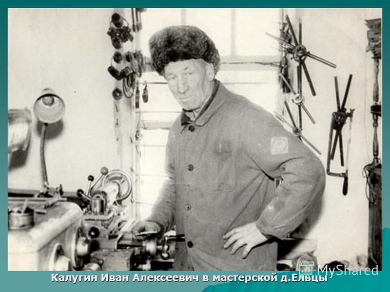 Калугин Иван Алексеевич в мастерской д.Ельцы
