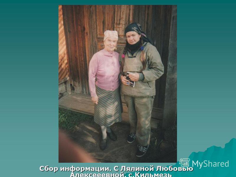Сбор информации. С Лялиной Любовью Алексееевной. с.Кильмезь