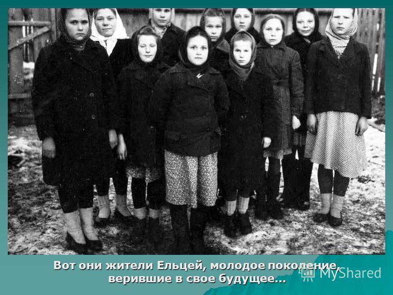 Вот они жители Ельцей, молодое поколение, верившие в свое будущее…