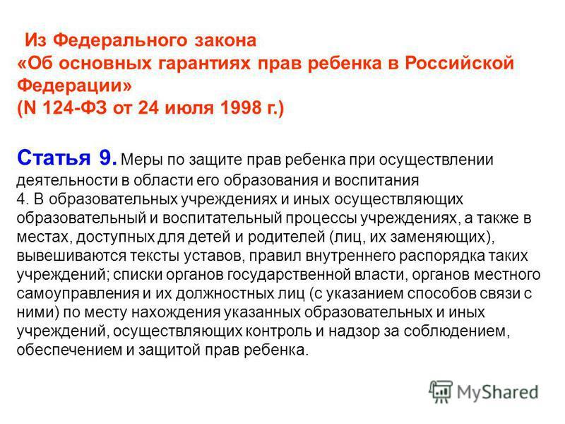 Из Федерального закона «Об основных гарантиях прав ребенка в Российской Федерации» (N 124-ФЗ от 24 июля 1998 г.) Статья 9. Меры по защите прав ребенка при осуществлении деятельности в области его образования и воспитания 4. В образовательных учрежден