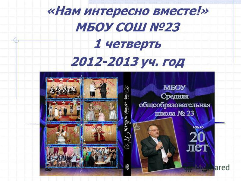 «Нам интересно вместе!» МБОУ СОШ 23 1 четверть 2012-2013 уч. го д