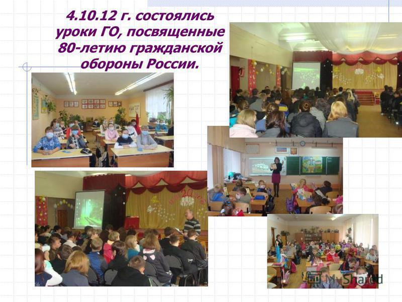 4.10.12 г. состоялись уроки ГО, посвященные 80-летию гражданской обороны России.