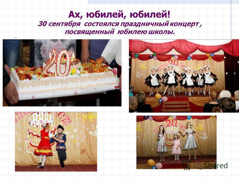 Ах, юбилей, юбилей! 30 сентября состоялся праздничный концерт, посвященный юбилею школы.