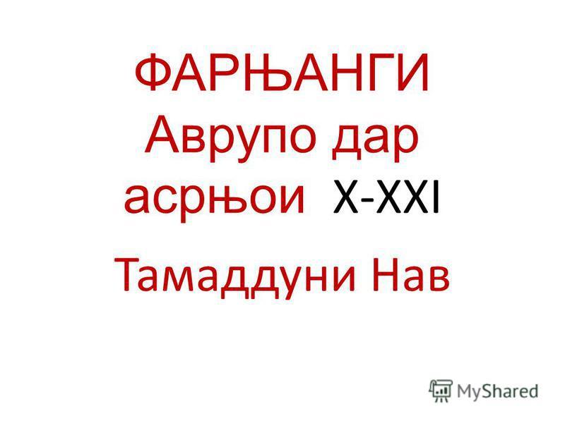 ФАРЊАНГИ Аврупо дар асрњои X-XXI Тамаддуни Нав