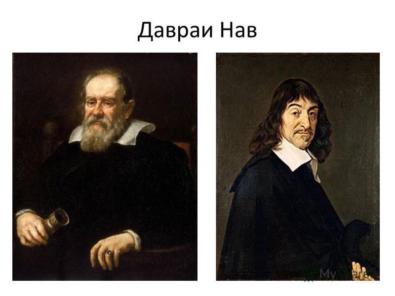 Давраи Нав