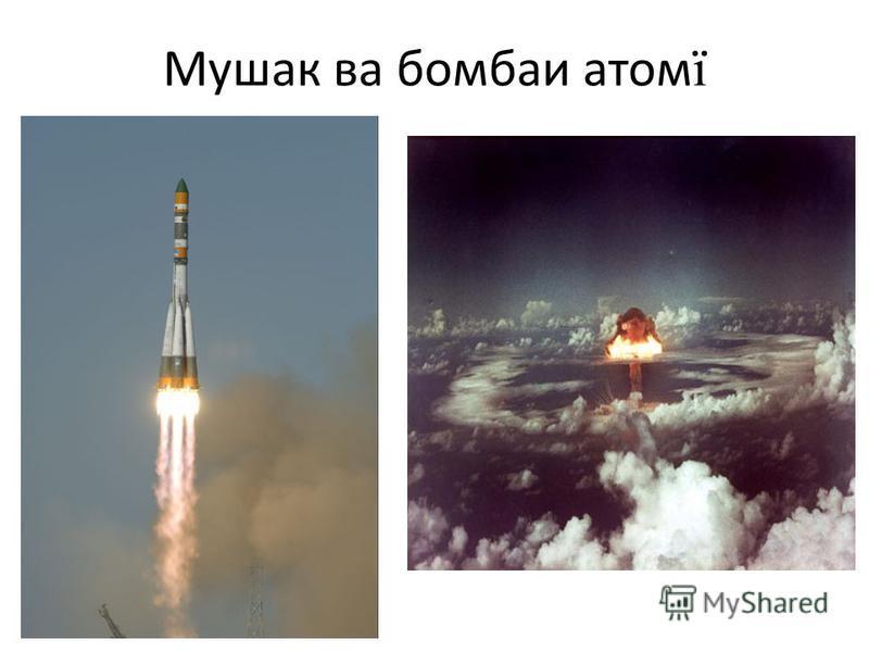 Мушак ва бомбаи атом ї