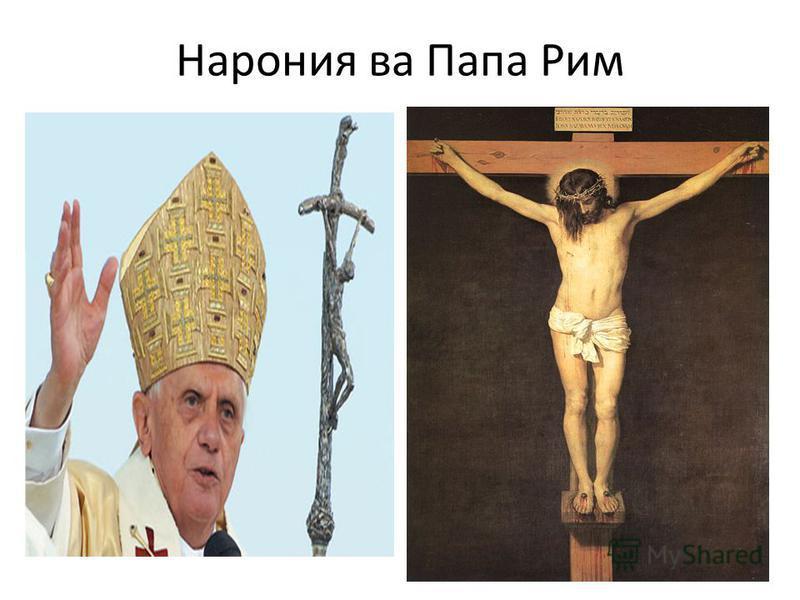 Нарония ва Папа Рим