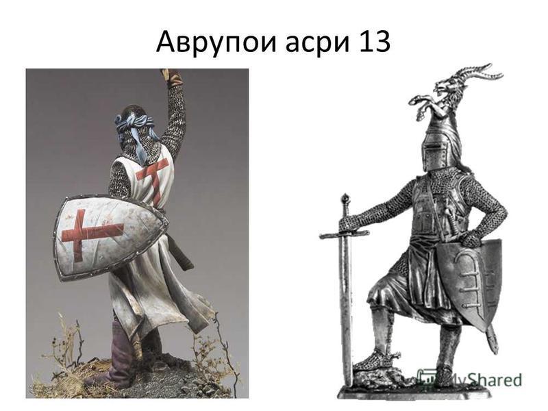 Аврупои асри 13