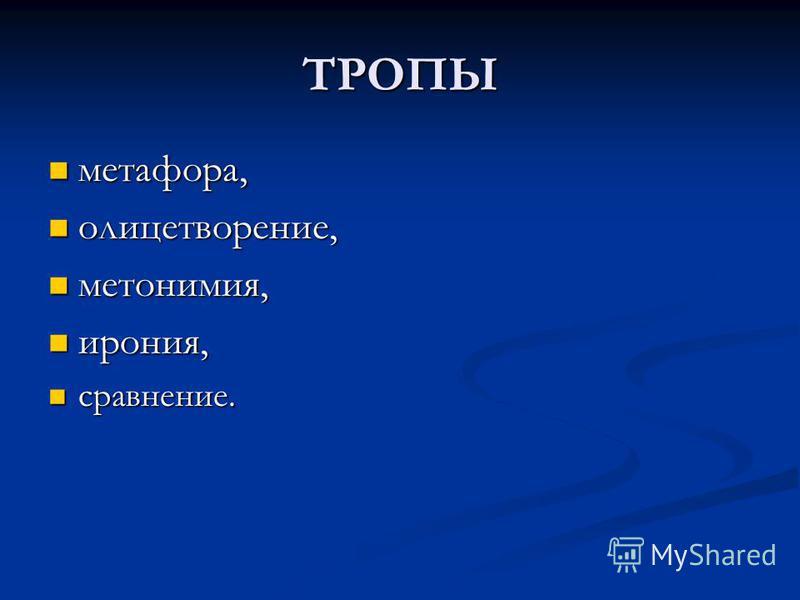 ТРОПЫ метафора, метафора, олицетворение, олицетворение, метонимия, метонимия, ирония, ирония, сравнение. сравнение.