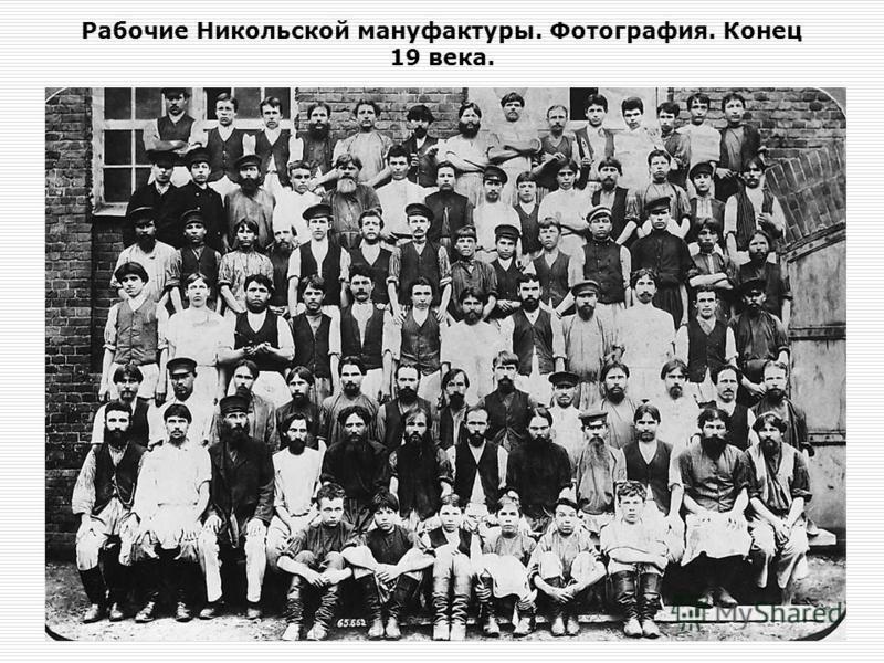 Рабочие Никольской мануфактуры. Фотография. Конец 19 века.