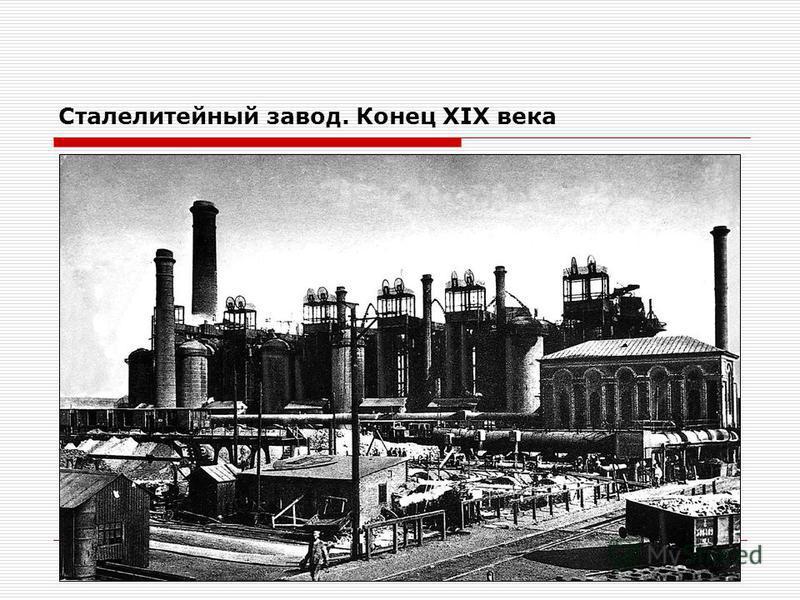Сталелитейный завод. Конец XIX века