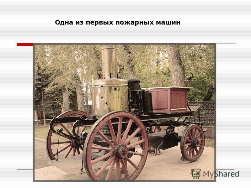Одна из первых пожарных машин