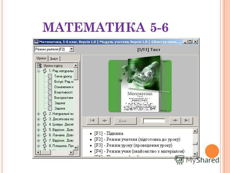 МАТЕМАТИКА 5-6