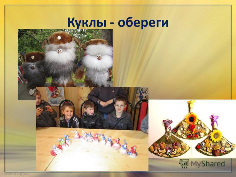FokinaLida.75@mail.ru Куклы - обереги
