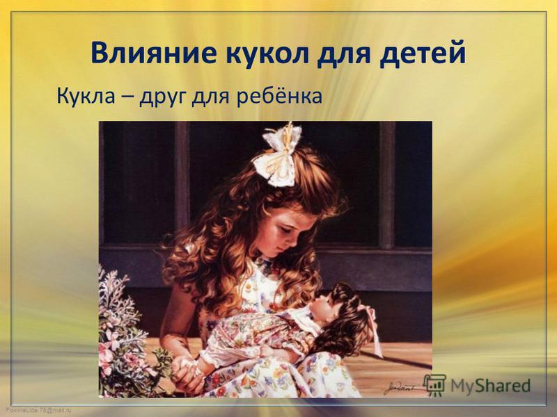 FokinaLida.75@mail.ru Влияние кукол для детей Кукла – друг для ребёнка