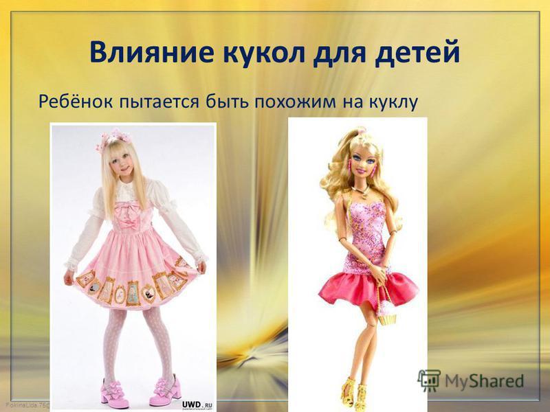 FokinaLida.75@mail.ru Влияние кукол для детей Ребёнок пытается быть похожим на куклу