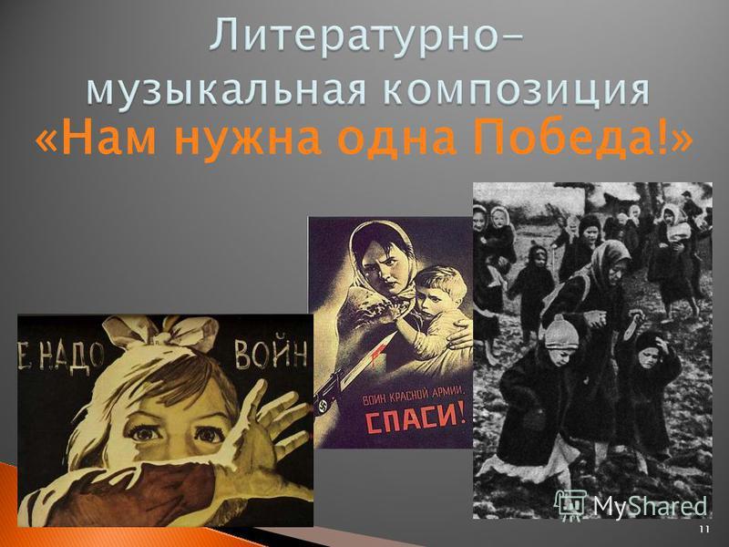 Литературно- музыкальная композиция «Нам нужна одна Победа!» 11