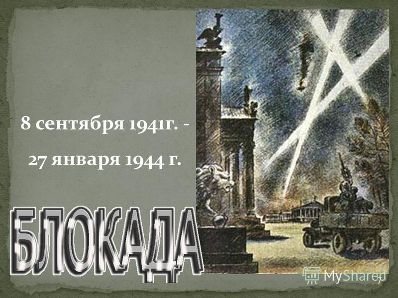 8 сентября 1941 г. - 27 января 1944 г. 7