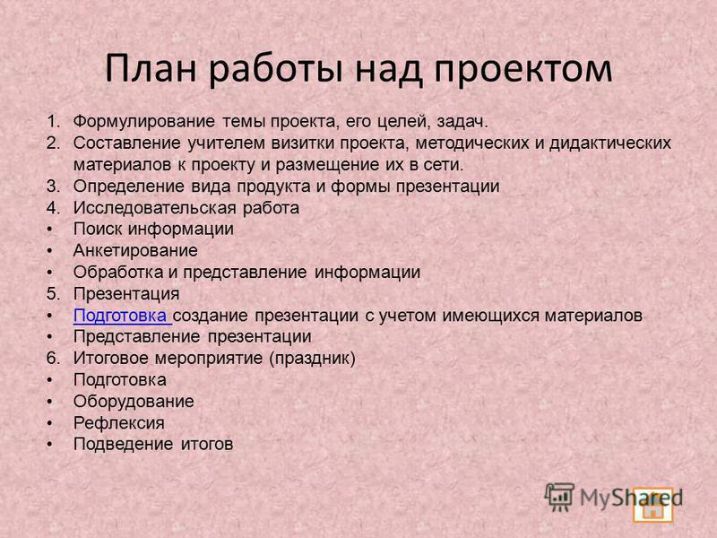 Ресурсы Интернет сайты: www.pedsovet.suwww.pedsovet.su – педагогическое сообщество Екатерины Пашковой www.openclass.ruwww.openclass.ru – сетевое общеобразовательное сообщество www.wiki.kem-edu.ru http://www.referat.ru/