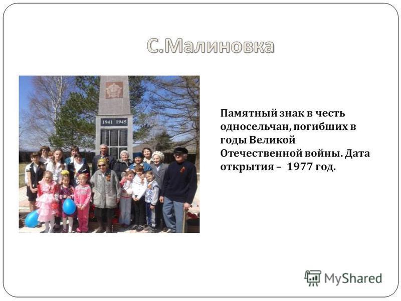 Памятный знак в честь односельчан, погибших в годы Великой Отечественной войны. Дата открытия – 1977 год.