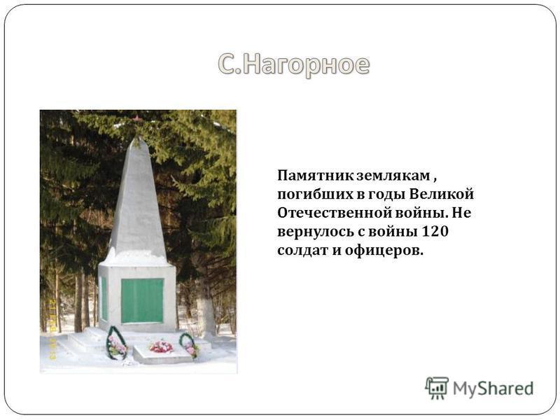 Памятник землякам, погибших в годы Великой Отечественной войны. Не вернулось с войны 120 солдат и офицеров.