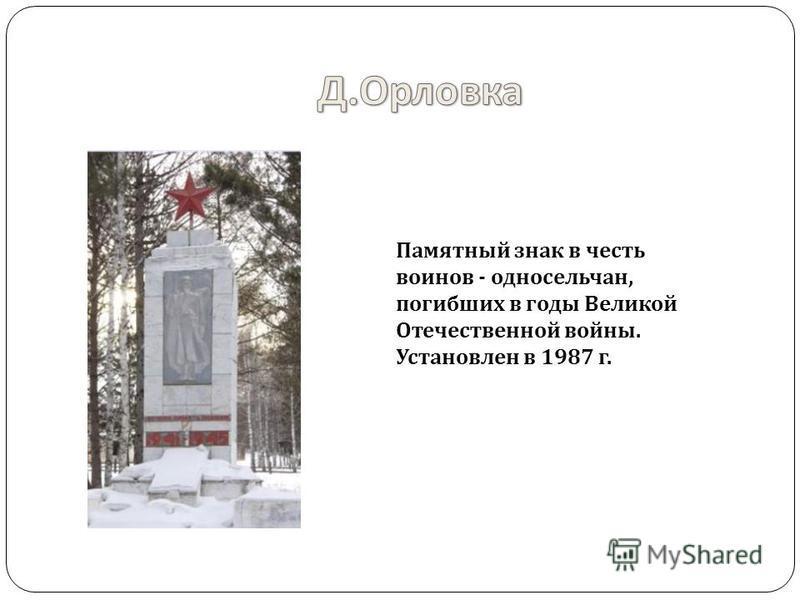 Памятный знак в честь воинов - односельчан, погибших в годы Великой Отечественной войны. Установлен в 1987 г.