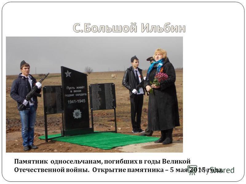 Памятник односельчанам, погибших в годы Великой Отечественной войны. Открытие памятника – 5 мая 2015 года.