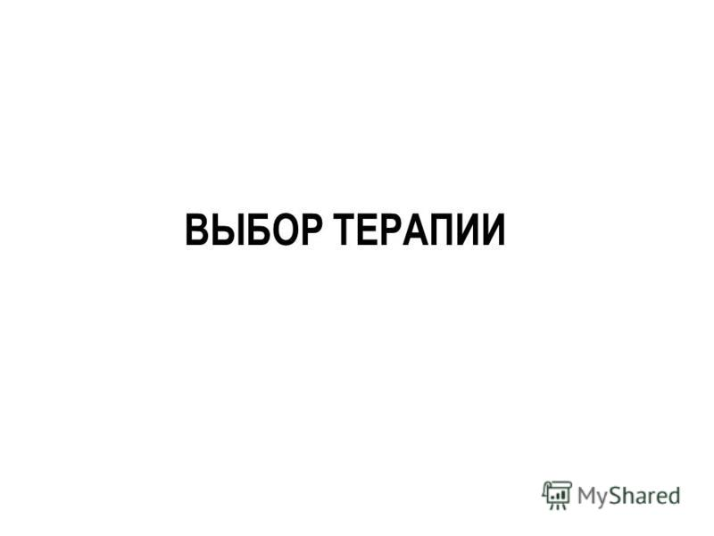 ВЫБОР ТЕРАПИИ