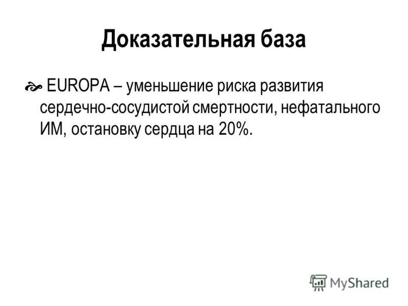 Доказательная база EUROPA – уменьшение риска развития сердечно-сосудистой смертности, нефатального ИМ, остановку сердца на 20%.
