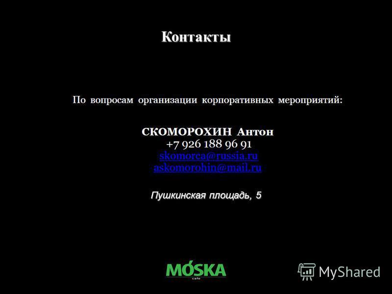 Контакты Пушкинская площадь, 5