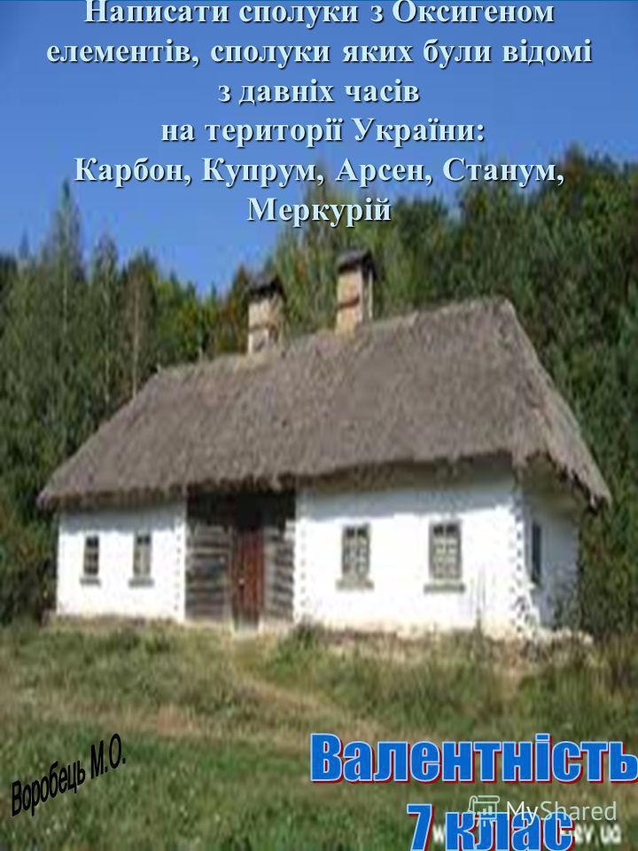 Написати сполуки з Оксигеном елементів, сполуки яких були відомі з давніх часів на території України: Карбон, Купрум, Арсен, Станум, Меркурій