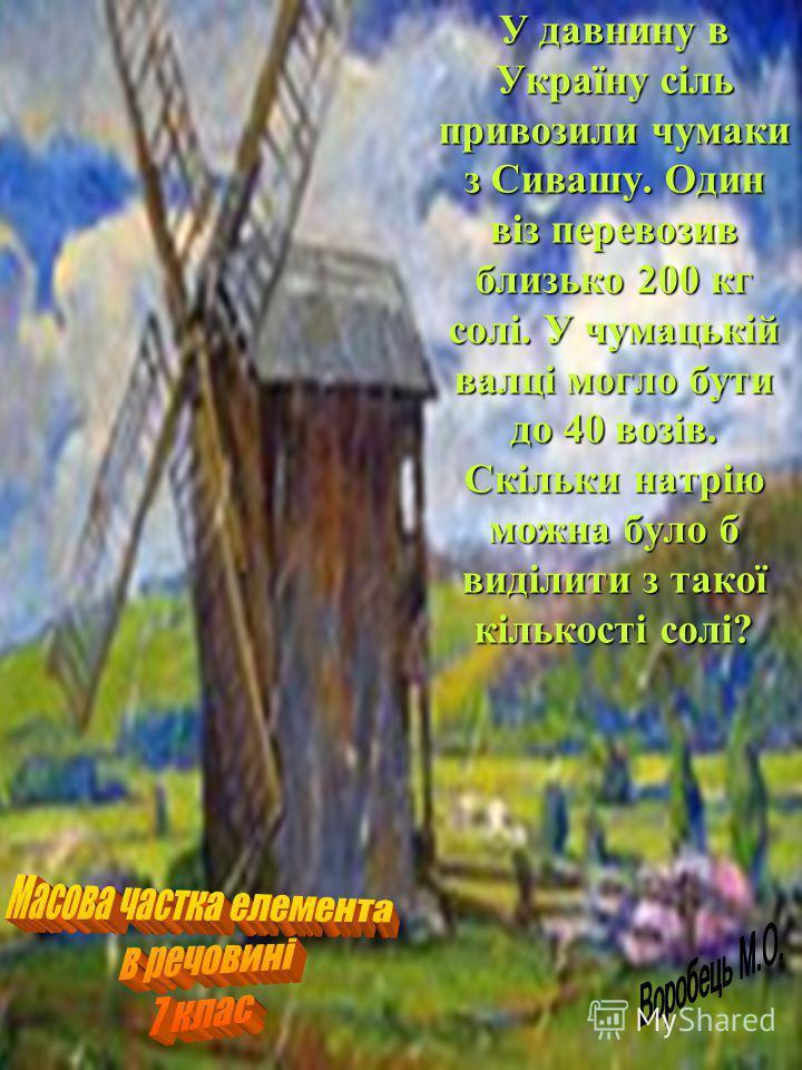 У давнину в Україну сіль привозили чумаки з Сивашу. Один віз перевозив близько 200 кг солі. У чумацькій валці могло бути до 40 возів. Скільки натрію можна було б виділити з такої кількості солі?